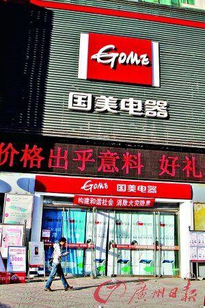 国美门店违规套取国家补贴(图片来源:广州日报)-国美电器员工强